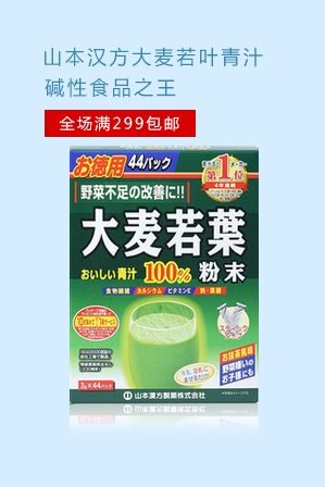3F-饮品日本食品满299包邮专场