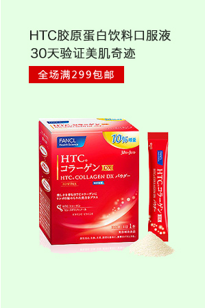 3F-保健日本直邮保健品满299包邮