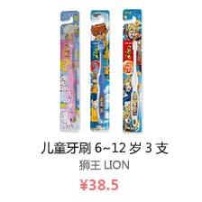 2F-保税专区跨境购狮王LION 儿童牙刷 6~12岁用三支 卡通版 白色