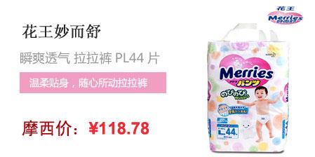 2F-花王妙而舒 日本原装 拉拉裤PL44片