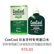 2F-保税专区跨境团ConCool 日本牙科专用漱口水