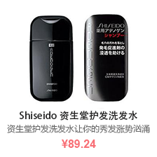 2F-保税专区跨境团Shiseido资生堂护发洗发水