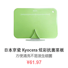 2F-保税专区跨境团日本京瓷Kyocera 炫彩抗菌菜板