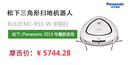 2F-保税专区跨境团松下/Panasonic 2015年最新发布三角形扫地机器人