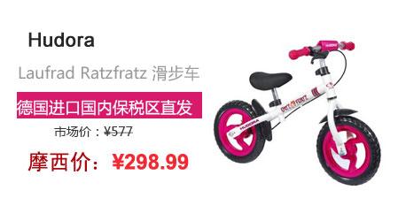 2F-保税专区跨境购德国进口Hudora 滑步车粉色