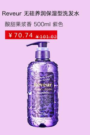 2F-保税专区 跨境购1Reveur 洗发水