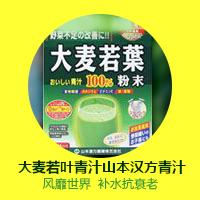 大麦若叶青汁山本汉方青汁 抹茶风味 3g×44袋 cosme赏 2盒装