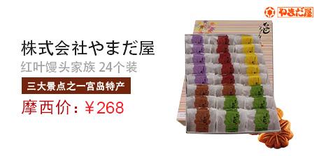 3F-食品-【日本直邮】大国堂  山田屋日本点心 红叶馒头家族 24个装