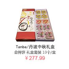 3F-食品-【日本直邮包邮】Tanba/丹波三种口味中秋礼盒礼盒套装金锷饼  10个/盒