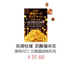 3F-食品-【日本直邮】花畑牧場 浓厚奶酪爆米花100g