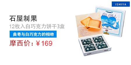 3F-食品-【日本直邮包邮】北海道白色恋人饼干12枚白巧克力饼干 3盒