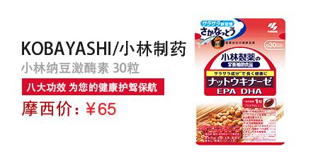 3F-保健-【日本直邮】小林纳豆激酶素+DHA+EPA等提取物 30粒
