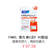 3F-保健-【日本直邮】【源自天然的健与美,提高免预力,美肤抗氧化】FANCL 维生素C及维生素P VC 新版 90粒30日 5221