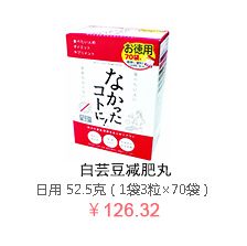 3F-保健-让一切消失吧 白芸豆减肥丸 日用 52.5克(1袋3粒×70袋)