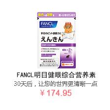 3F-保健-【迅速改善因年龄因素造成的眼睛老化,重现眼部健康】日本原装FANCL明目健眼综合营养素30日5318