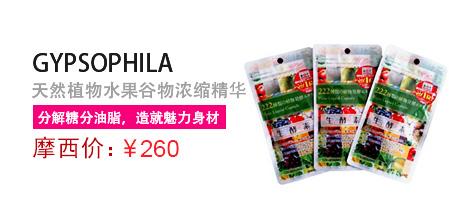 3F-保健-【连续49个月乐天销售第一,平均2秒就能卖出一袋】日本生酵素 222种天然植物水果谷物浓缩精华 60日  60粒 2包装