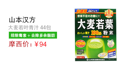 3F-饮品-【日本直邮】【在日本疯狂的青汁,被世界认可的青汁】山本汉方大麦若叶青汁 44包