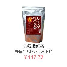 3F-饮品-姜紅茶SSS