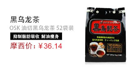 3F-饮品-【日本直邮】 OSK 油切黑乌龙茶 52袋装