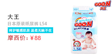 4F-母婴 - 【保税区】日本原装 大王纸尿裤 L54 适合9~14kg宝宝