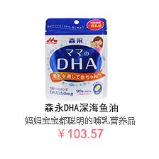 4F-母婴- 【微信特卖】森永/morinaga 日本原装 孕妇哺乳期营养DHA深海鱼油 90粒