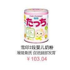 4F-母婴- 日本原装 雪印 奶粉2段 900g/听