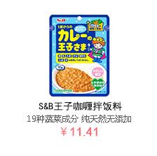 4F-母婴 - S&B /爱思必 儿童辅食 王子咖喱拌饭料70g  无添加 含19种蔬菜