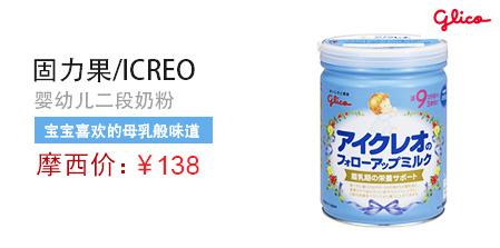 4F-母婴用品 - 日本原装 固力果/ICREO 婴幼儿配方 二段奶粉 850g  9个月以上宝宝适用