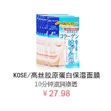 5F-美妆个护 -【日本直邮】KOSE/高丝 clear turn white 胶原蛋白温泉水弹美肌保湿面膜  5片装