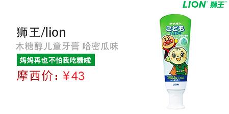 5F-美妆个护 -  【保税区】狮王/lion  面包超人木糖醇儿童牙膏 哈密瓜味 40g