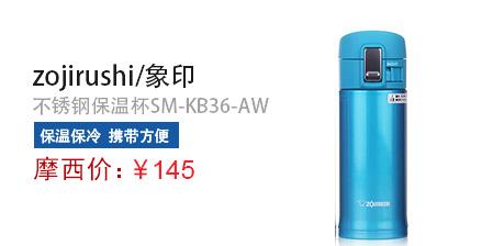 6F-家居日化-【包邮跨境团现货】日本象印不锈钢保温杯SM-KB36-AW 蓝色 360ml