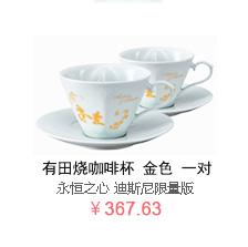 6F-家居日化- 【永恒之心】迪斯尼限量版有田烧咖啡杯 金色 一对