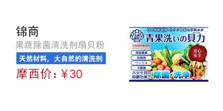 6F-家居日化-【保税区】【天然材料生产,来自大自然的清洗剂】果蔬除菌清洗剂扇贝粉100克
