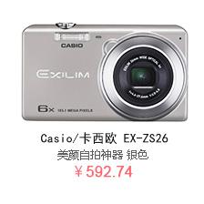 7F - 数码电子 - Casio/卡西欧 EX-ZS26 数码相机 美颜自拍神器 银色