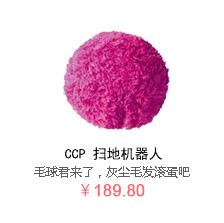 7F-数码专区 -【日本直邮】CCP 扫地机器人 MOCORO 毛球君 CZ-560-PK 粉红色
