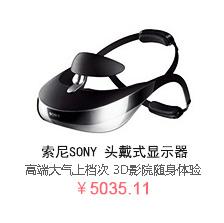 7F-数码专区-【日本直邮】索尼SONY 头戴式显示器 头戴显示设备 HMZ-T3W