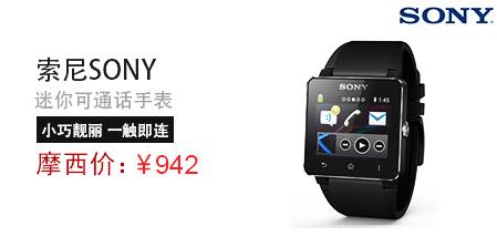 7F-数码电子 - 【日本直邮】索尼SONY Smart Watch 2 SW 2黑硅 迷你可通话手表