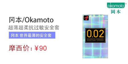 9F - 成人用品 -【日本直邮】冈本/Okamoto 003白金超薄安全套 12只x3盒