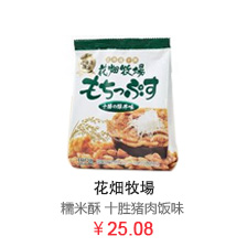3F-食品-【日本直邮】花畑牧場 糯米酥  十胜猪肉饭味