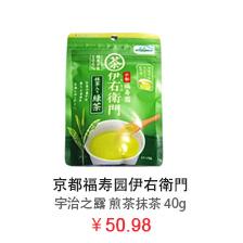 3F-饮品-【日本直邮】宇治之露京都福寿园伊右衛門煎茶抹茶 40g