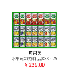3F-饮品-【日本直邮】可果美水果蔬菜饮料礼品KSR - 25