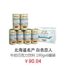 3F-饮品-【日本直邮】北海道名产  白色恋人 牛奶巧克力饮料 190gx6罐装