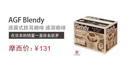 3F-饮品-【日本直邮】AGF 食品饮料 Blendy滴漏式挂耳咖啡 速溶咖啡 8g×100包