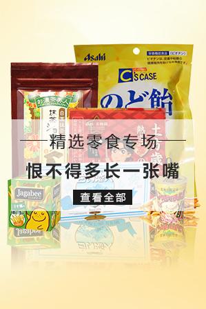 3F-食品日本直邮食品299包邮