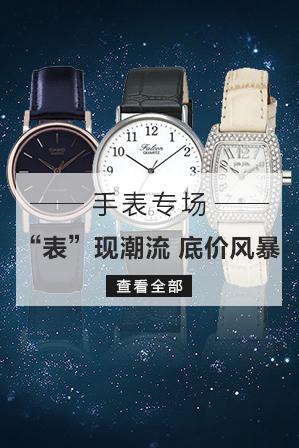 8F-箱包首饰 腕表
