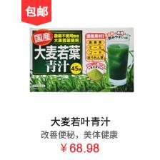 2F-保税专区大麦若叶青汁