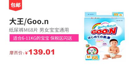 2F-保税专区大王纸尿裤