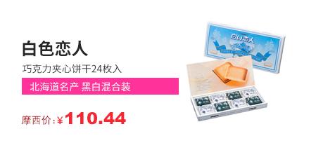 3F-食品-【日本直邮】白色恋人
