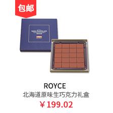 3F-食品-【日本直邮】ROYCE  北海道生巧克力