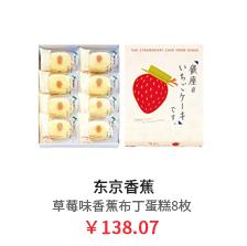 3F-食品-东京香蕉